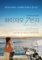 Hái-kak chhit-ho - South Korean Movie Poster (xs thumbnail)