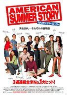 American Pie 2 - Japanese Movie Poster (xs thumbnail)