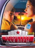 Voditel dlya Very - Russian Movie Cover (xs thumbnail)