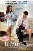 No Strings Attached - Hong Kong Movie Poster (xs thumbnail)