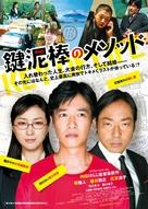 Dorobô no method - Japanese Movie Poster (xs thumbnail)