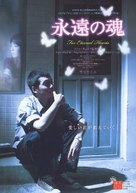 Byeolbit soguro - Japanese Movie Poster (xs thumbnail)