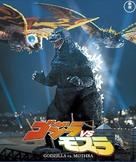 Gojira tai Mosura - Japanese Blu-Ray movie cover (xs thumbnail)