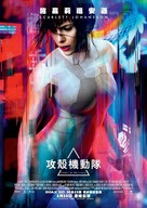 Ghost in the Shell - Hong Kong Movie Poster (xs thumbnail)