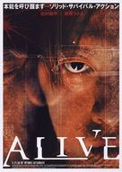 Alive - Japanese poster (xs thumbnail)