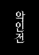 The Gangster, the Cop, the Devil - South Korean Logo (xs thumbnail)