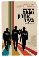 Stand Up Guys - Israeli Movie Poster (xs thumbnail)