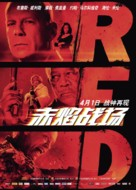 RED - Chinese Movie Poster (xs thumbnail)