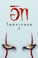 It: Chapter Two - Thai Movie Cover (xs thumbnail)