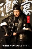 White Vengeance - Chinese Movie Poster (xs thumbnail)