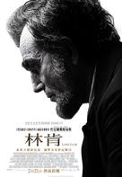 Lincoln - Hong Kong Movie Poster (xs thumbnail)