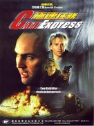 Con Express - Chinese poster (xs thumbnail)