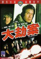 Da jie an - Hong Kong Movie Cover (xs thumbnail)