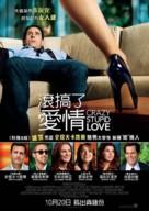 Crazy, Stupid, Love. - Hong Kong Movie Poster (xs thumbnail)