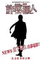 Eiga: Kurosagi - Taiwanese poster (xs thumbnail)