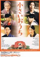 Chiisai ouchi - Japanese Movie Poster (xs thumbnail)