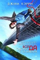Yes Man - Russian Movie Poster (xs thumbnail)