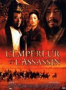 Jing ke ci qin wang - French Movie Poster (xs thumbnail)