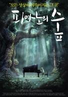 Piano no mori - South Korean Movie Poster (xs thumbnail)