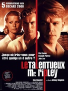 The Talented Mr. Ripley - French poster (xs thumbnail)