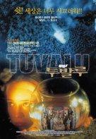 Tuvalu - South Korean Movie Poster (xs thumbnail)