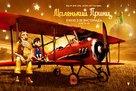 The Little Prince - Ukrainian Movie Poster (xs thumbnail)