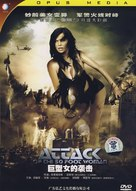 Attack of the 50 Ft. Woman - Chinese DVD cover (xs thumbnail)