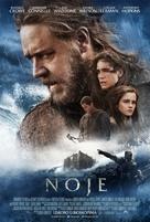 Noah - Serbian Movie Poster (xs thumbnail)