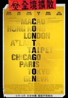 Contagion - Taiwanese Movie Poster (xs thumbnail)