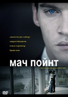 Match Point - Bulgarian Movie Cover (xs thumbnail)