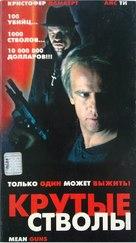 Mean Guns - Russian VHS movie cover (xs thumbnail)