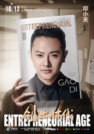 """""""Entrepreneurial Age"""" - Chinese Movie Poster (xs thumbnail)"""