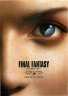 Final Fantasy: The Spirits Within - Japanese Movie Poster (xs thumbnail)