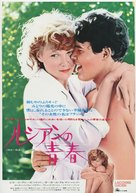 Lacombe Lucien - Japanese Movie Poster (xs thumbnail)