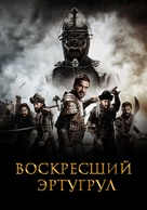 """Dirilis: Ertugrul"" - Russian Movie Cover (xs thumbnail)"