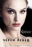 Black Swan - Bulgarian Movie Poster (xs thumbnail)