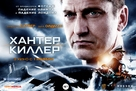 Hunter Killer - Russian Movie Poster (xs thumbnail)