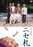 Nisesatsu - Japanese Movie Cover (xs thumbnail)