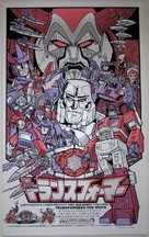 Transformers - Homage poster (xs thumbnail)