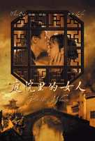 Pavilion of Women - Chinese Movie Cover (xs thumbnail)