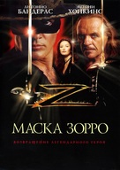 The Mask Of Zorro - Russian Movie Poster (xs thumbnail)