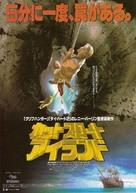 Cutthroat Island - Japanese Movie Poster (xs thumbnail)