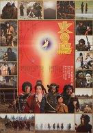 Hi no tori - Japanese Movie Poster (xs thumbnail)