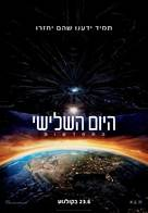 Independence Day Resurgence - Israeli Movie Poster (xs thumbnail)