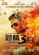 The Next Three Days - Chinese Movie Poster (xs thumbnail)