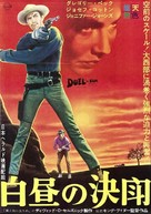Duel in the Sun - Japanese Movie Poster (xs thumbnail)