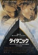 Titanic - Japanese Movie Poster (xs thumbnail)
