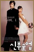 Shinbu sueob - South Korean Movie Poster (xs thumbnail)