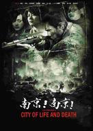 Nanjing! Nanjing! - Movie Cover (xs thumbnail)