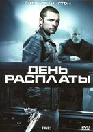 Fink! - Russian DVD cover (xs thumbnail)